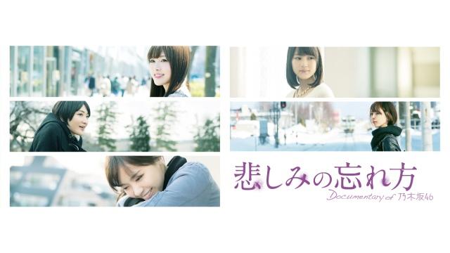 【映画 邦画 おすすめ】悲しみの忘れ方 Documentary of 乃木坂46