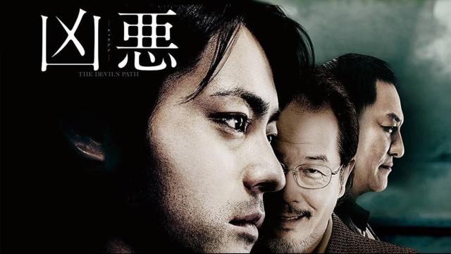 【ホラー 映画 人気】凶悪