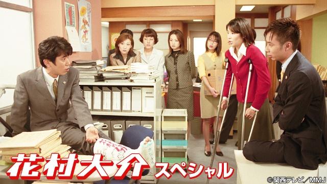 花村大介スペシャルを見逃してしまったあなた!視聴可能な動画配信サービスまとめ。
