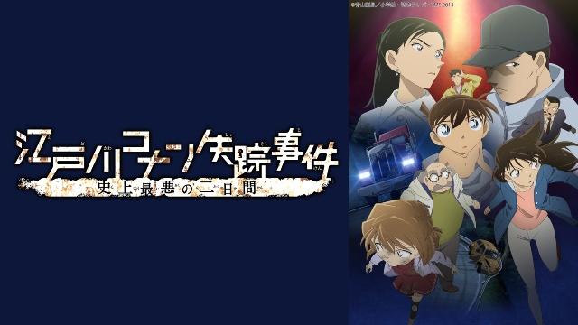 名探偵コナン 江戸川コナン失踪事件 史上最悪の二日間を見逃した人必見!視聴可能な動画配信サービスまとめ。