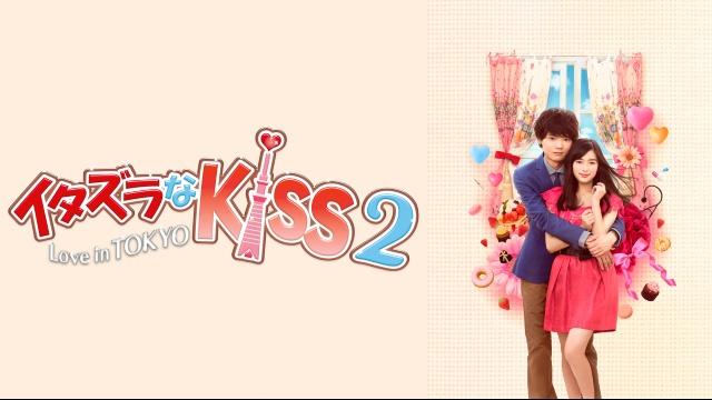 イタズラなKiss2 Love in TOKYOは見ないべき?視聴可能な動画見放題サイトまとめ。