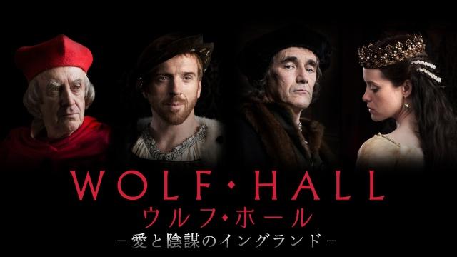 【海外 ドラマ 無料】ウルフ・ホール -愛と陰謀のイングランド