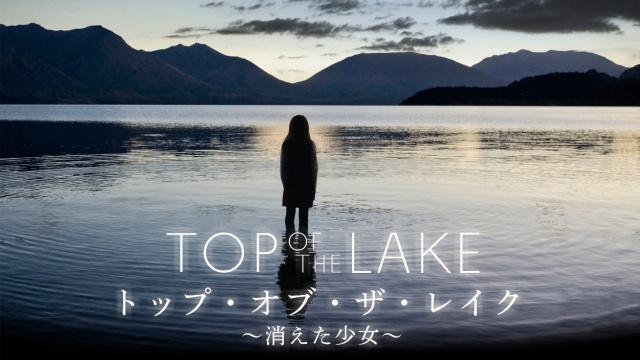 【海外 ドラマ 無料】トップ・オブ・ザ・レイク ~消えた少女