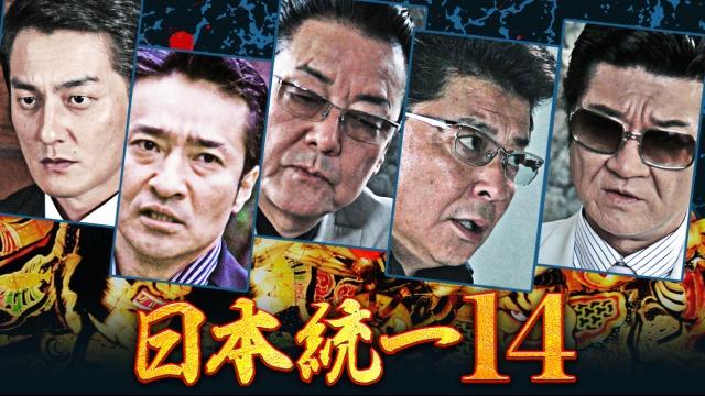 【アクション映画 おすすめ】日本統一 14