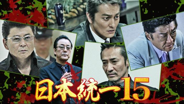 【アクション映画 おすすめ】日本統一 15