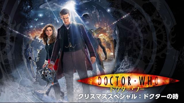 【SF映画 おすすめ】ドクター・フー クリスマススペシャル ドクターの時
