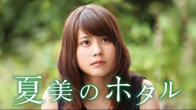 【ヒューマン 映画】夏美のホタル
