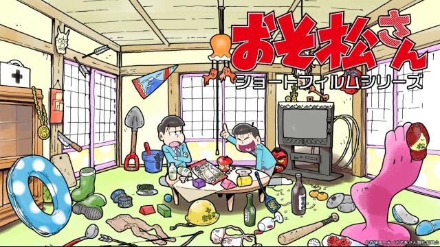 おそ松さん ショートフィルムシリーズの視聴可能な動画見放題サイトまとめ。