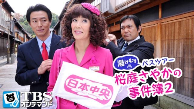 湯けむりバスツアー 桜庭さやかの事件簿2を見逃してしまったあなた!動画見放題サイトをまとめました。