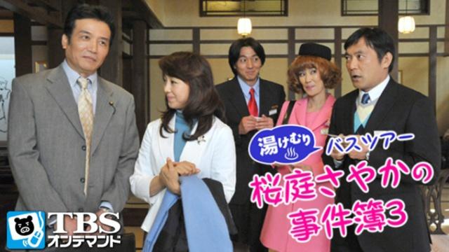 湯けむりバスツアー 桜庭さやかの事件簿3の視聴可能な動画見放題サイトまとめ。