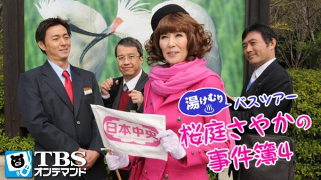湯けむりバスツアー 桜庭さやかの事件簿4 TBSオンデマンドの視聴可能な動画見放題サイトまとめ。