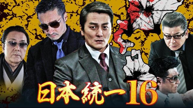 【アクション映画 おすすめ】日本統一 16
