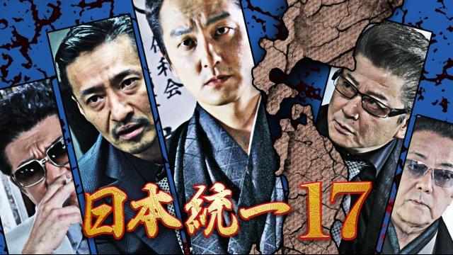 日本統一 17の視聴可能な動画見放題サイトまとめ。