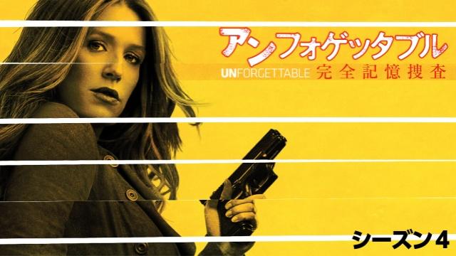 【アクション映画 おすすめ】アンフォゲッタブル 完全記憶捜査 シーズン4