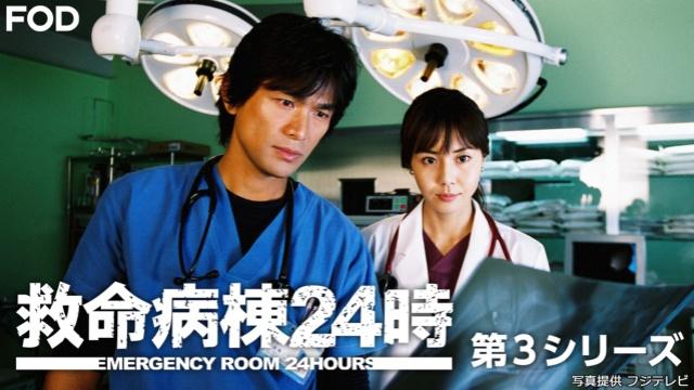 救命病棟24時を見逃してしまったあなた!SNSの口コミと視聴可能な動画見放題サイトまとめ。