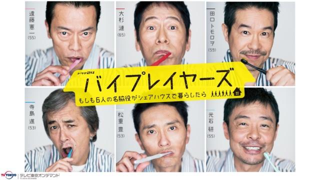 バイプレイヤーズ もしも6人の名脇役がシェアハウスで暮らしたら テレビ東京オンデマンドの動画見放題配信サービスまとめ。