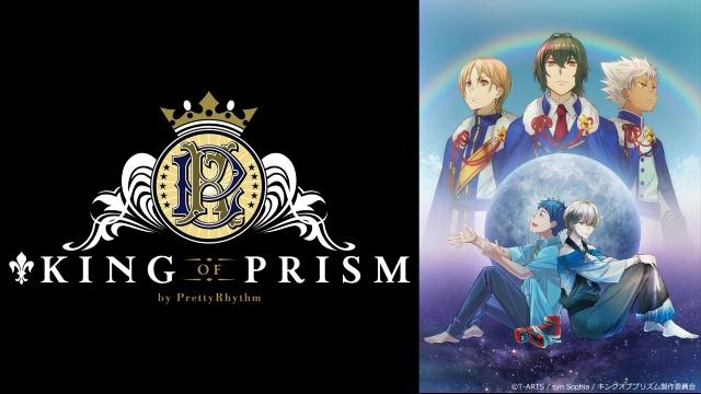 KING OF PRISM by PrettyRhythmを見逃した人必見!視聴可能な動画見放題サイトまとめ。