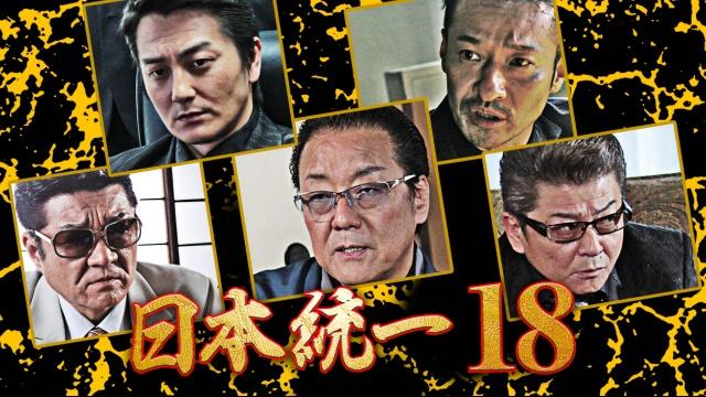 【ヒューマン 映画】日本統一 18