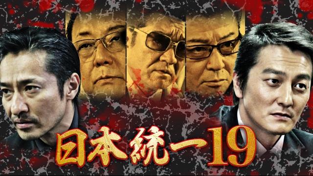 【ヒューマン 映画】日本統一 19