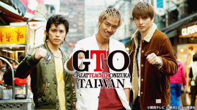GTO TAIWANは見るべき?見ないべき?やらせなしの口コミと視聴可能な動画見放題サイトまとめ。