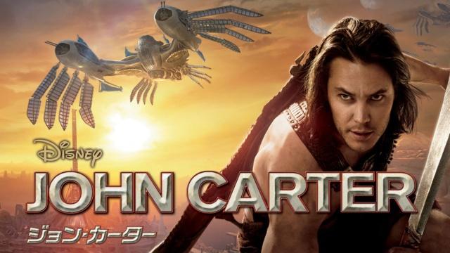 ジョン・カーターを見逃した人必見!Twitter、インスタでの口コミと視聴可能な動画見放題サイトまとめ。