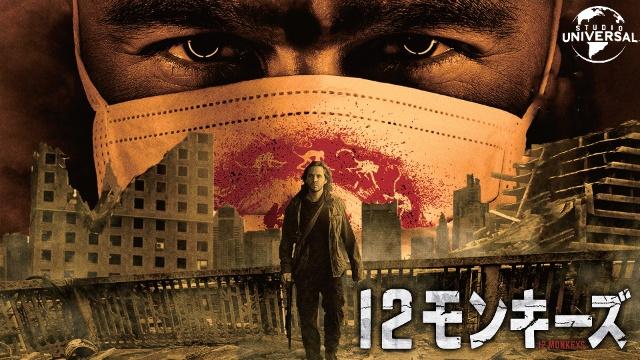 【SF映画 おすすめ】12モンキーズ シーズン1