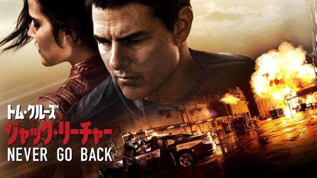 【アクション映画 おすすめ】ジャック・リーチャー:Never Go Back