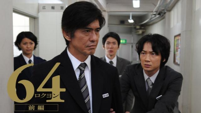 【ヒューマン 映画】64-ロクヨン-前編