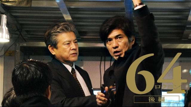 【ヒューマン 映画】64-ロクヨン-後編