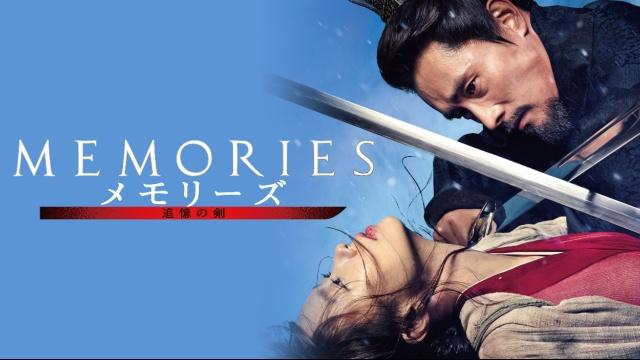 メモリーズ 追憶の剣を見逃した人必見!動画見放題サイトをまとめました。