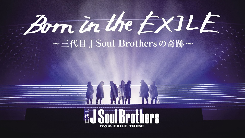 born in the exile 三代目 j soul brothersの奇跡 dtv公式 12万作品