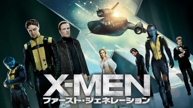X MEN:ファースト・ジェネレーションを見逃してしまったあなた!動画見放題サイトをまとめました。