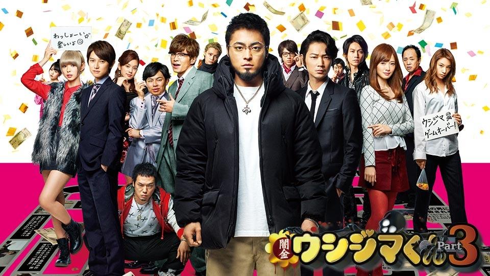 ウシジマ くん 3 映画