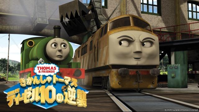 きかんしゃトーマス ディーゼル10の逆襲を見逃してしまったあなた!視聴可能な動画見放題サイトまとめ。
