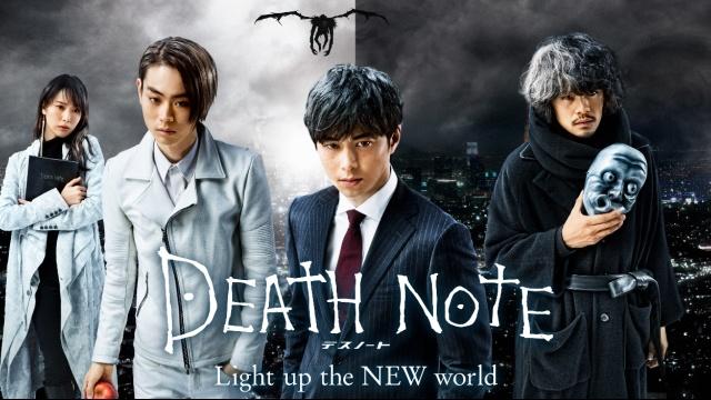 【ホラー 映画 人気】デスノート Light up the NEW world