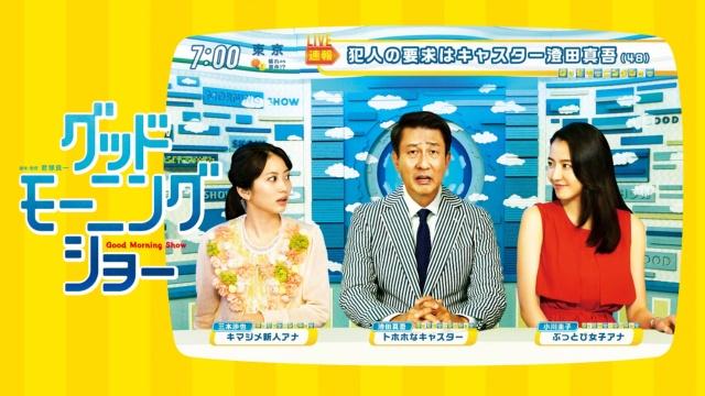 【コメディ 映画】グッドモーニングショー