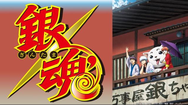 銀魂'延長戦の動画見放題サイトをまとめました。