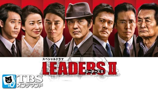スペシャルドラマ LEADERSII リーダーズIIを見逃してしまったあなた!視聴可能な動画配信サービスまとめ。