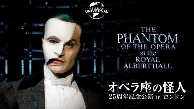 オペラ座の怪人 25周年記念公演inロンドンを見逃した人必見!動画見放題配信サービスまとめ。