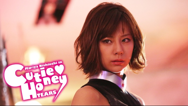 【SF映画 おすすめ】CUTIE HONEY -TEARS-