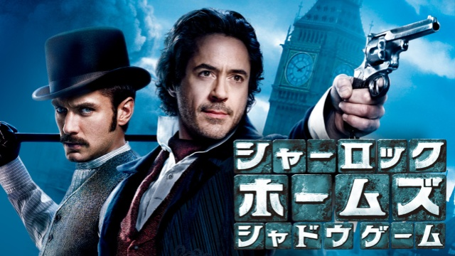 【アクション映画 おすすめ】シャーロック・ホームズ シャドウ ゲーム