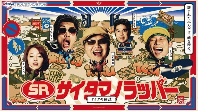 SR サイタマノラッパー マイクの細道 テレビ東京オンデマンドを見逃してしまったあなた!動画見放題配信サービスまとめ。