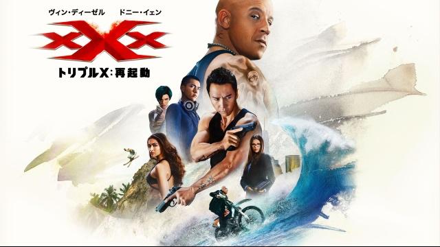 【アクション映画 おすすめ】xXx<トリプルX>:再起動