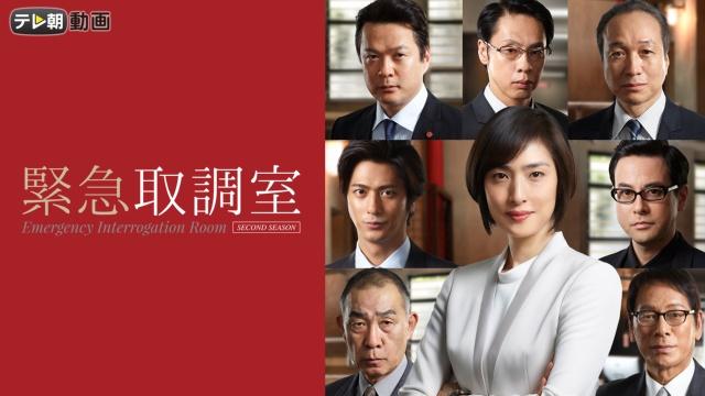 【国内ドラマ無料視聴】緊急取調室(2017)