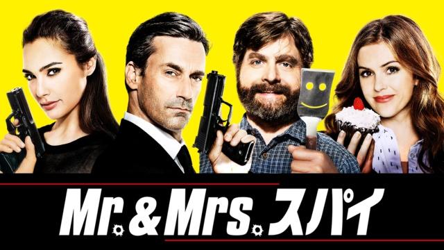 【アクション映画 おすすめ】Mr. & Mrs.スパイ