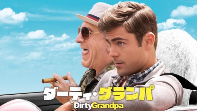 【おすすめ 洋画】ダーティ・グランパ