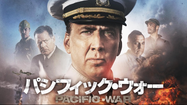 【アクション映画 おすすめ】パシフィック・ウォー