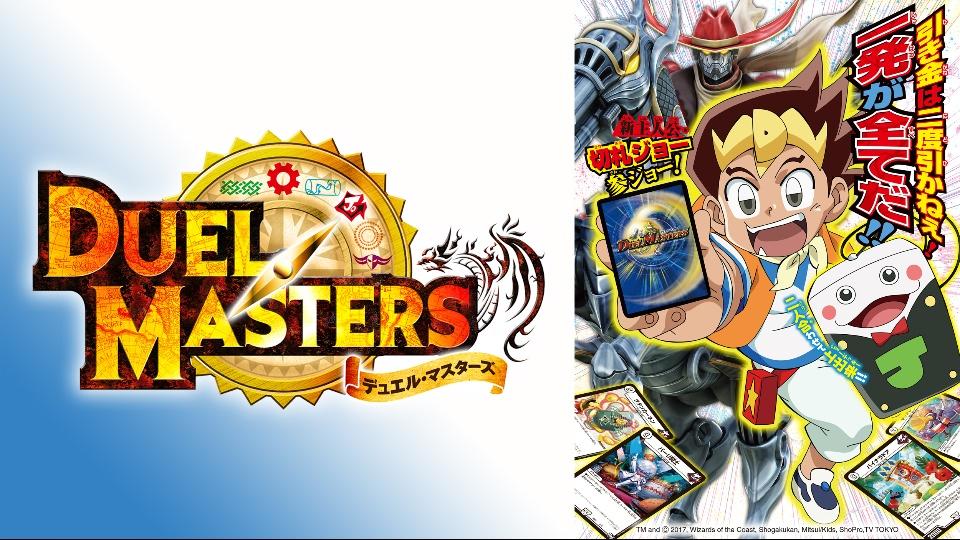 DUEL MASTERS!(デュエル・マスターズ)