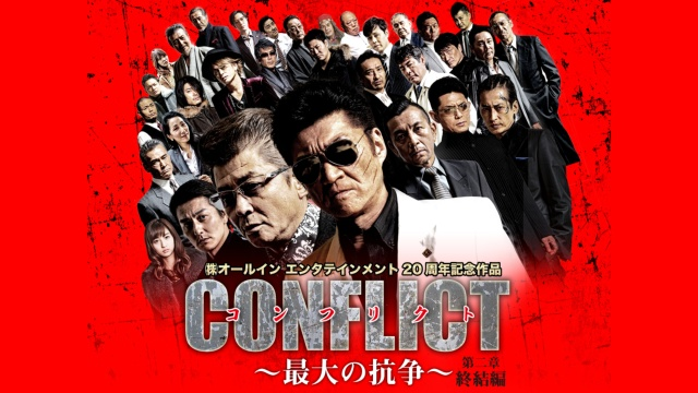 CONFLICT 最大の抗争 第二章 終結編は見ないべき?動画見放題サイトをまとめました。