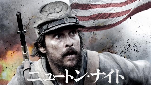 【アクション映画 おすすめ】ニュートン・ナイト 自由の旗をかかげた男